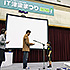 IT津梁まつりの様子サムネイル