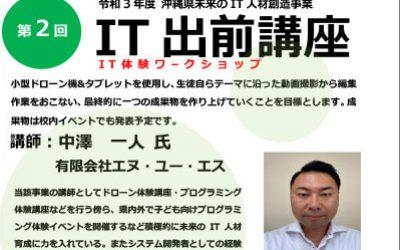 石川高校で「第2回IT出前講座」を開催します
