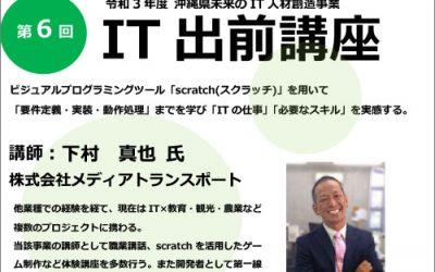 読谷高校で第6回IT出前講座を開催しました